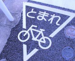 自転車 死亡事故